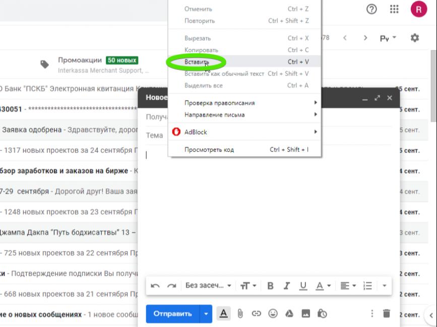 Как отправить файл большого размера по электронной почте