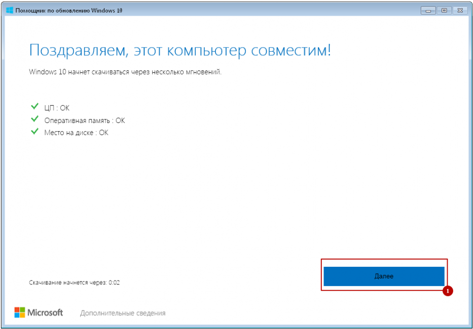 Бесплатное обновление до Windows 10 в 2019 году. Легальные способы с пошаговыми инструкциями.