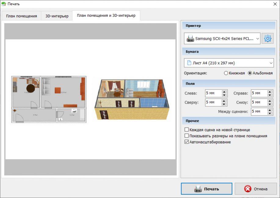 Универсальная программа для дизайна интерьера в 3D