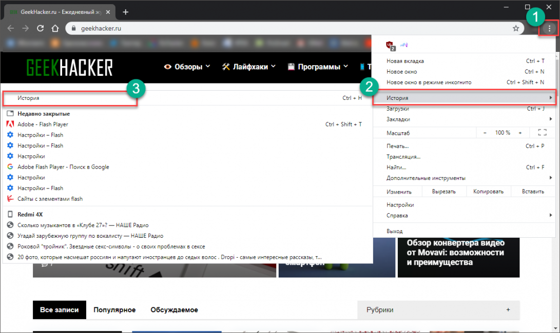 Чистим историю Google Chrome