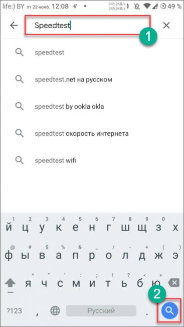 Замеряем скорость интернета на смартфоне