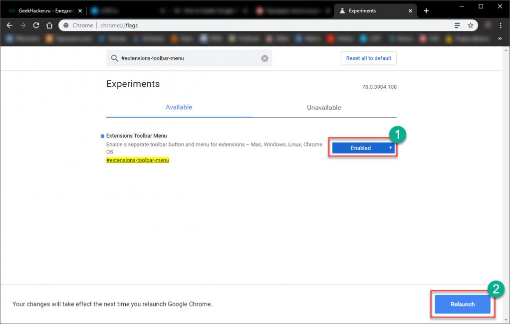 Используем новое меню расширений в Chrome
