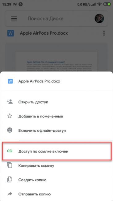 Предоставляем доступ к документам Google