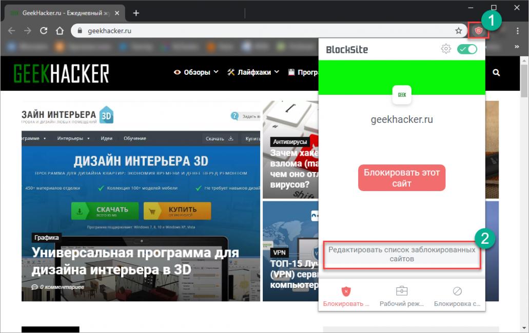 Блокируем сайт в Google Chrome