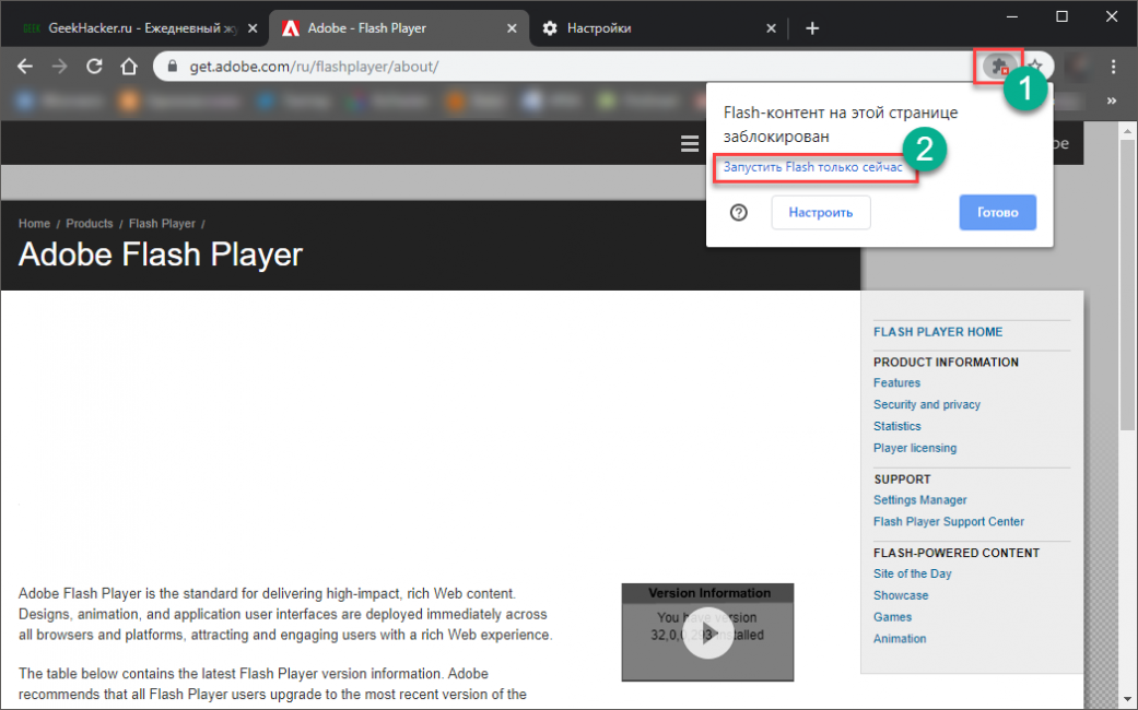 Включаем Flash Player в Google Chrome