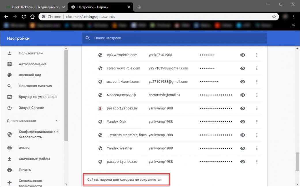 Как управлять паролями в Chrome