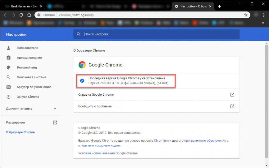 Использование режима чтения в Google Chrome