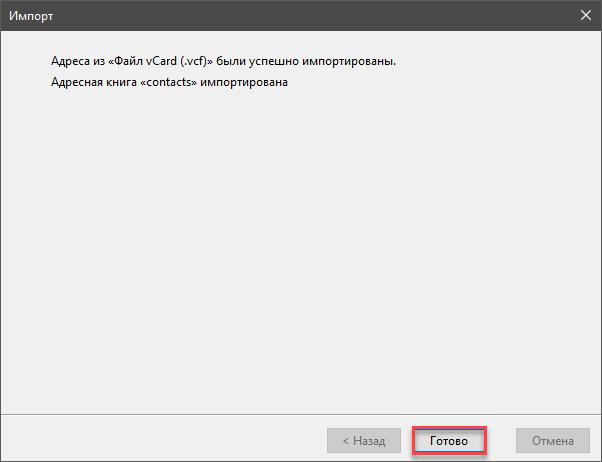 Открываем файл VCF на компьютере