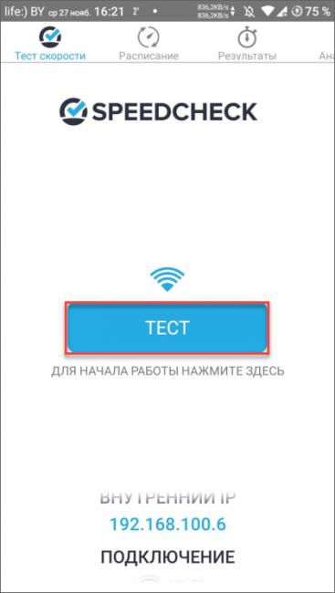 Как проверить скорость интернета на смартфоне