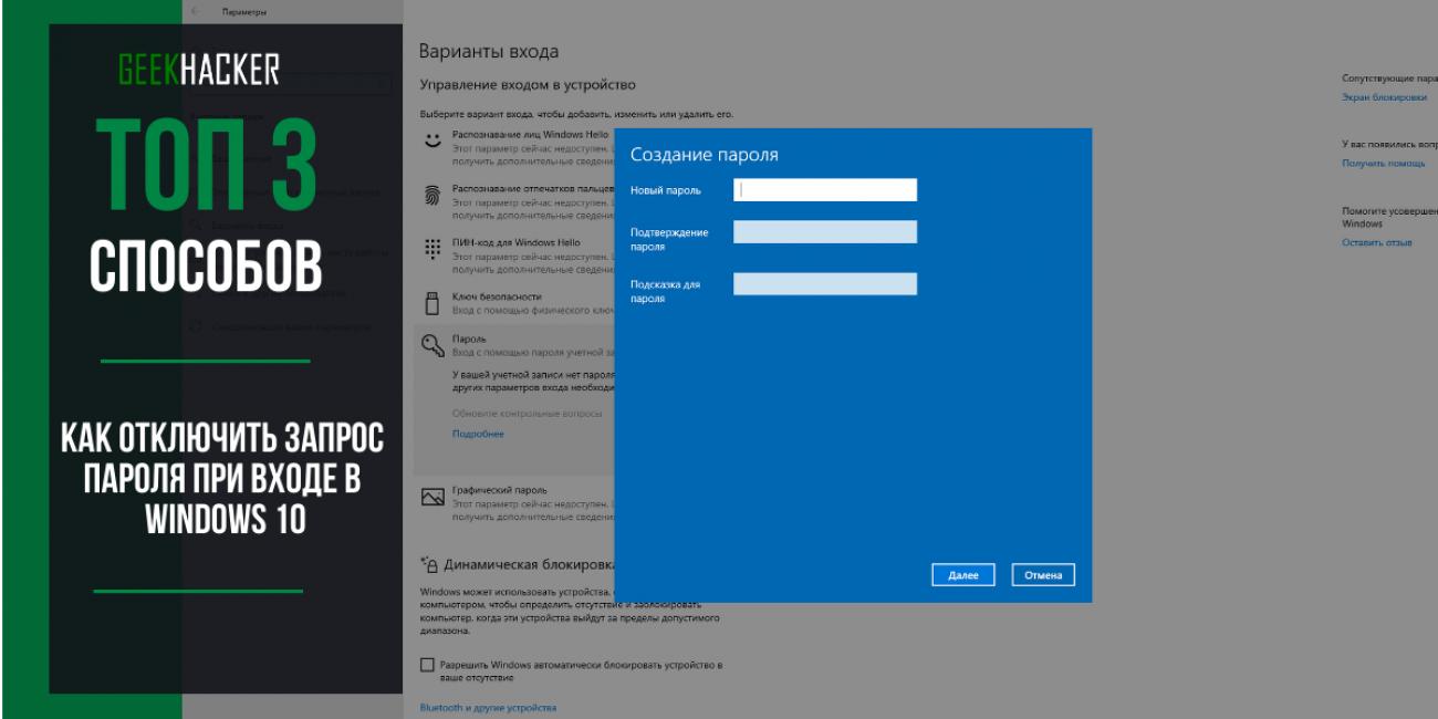 Как изменить пароль пользователя на компьютере под управлением Windows 10