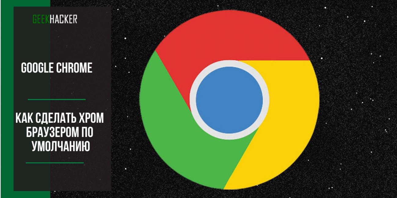 как сделать хром браузером по умолчанию
