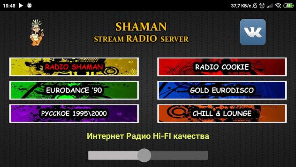 Радио Шаман