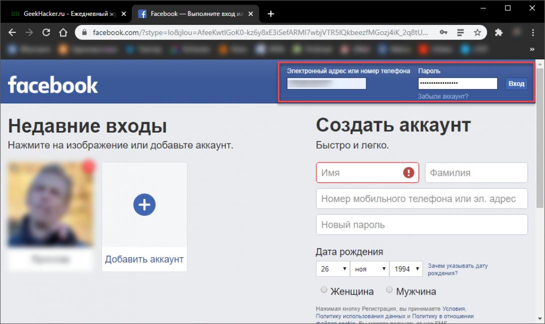 Сохраняем пароли в Google Chrome