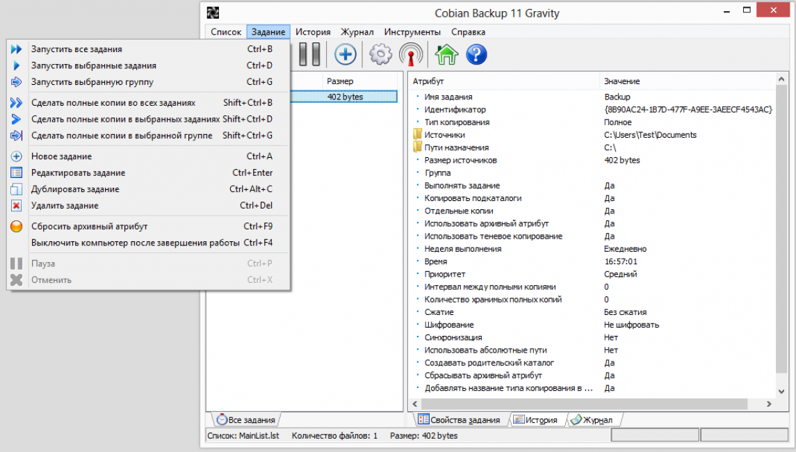 Окно программы Cobian Backup