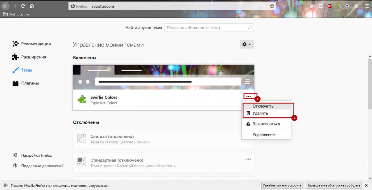 Что делать, если тормозит браузер: Firefox, Chrome, Opera, Yandex | Пошаговые инструкции | 2019