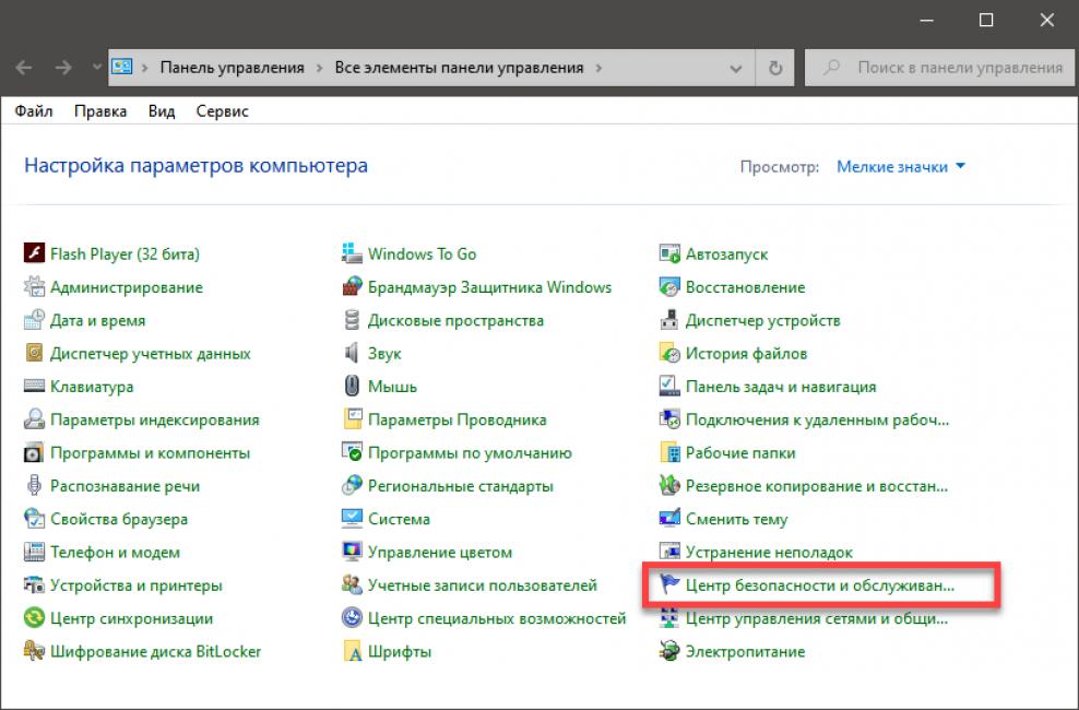 Отключаем автоматическое пробуждение Windows 10