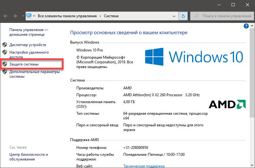 Создаем точку восстановления в Windows 10