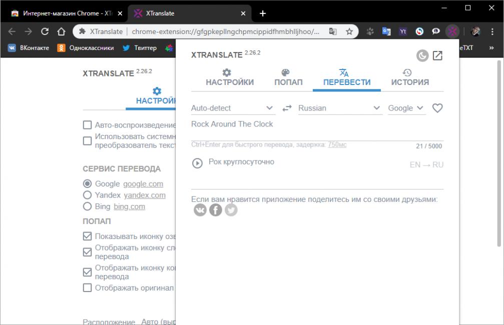 ТОП лучших переводчиков для Google Chrome