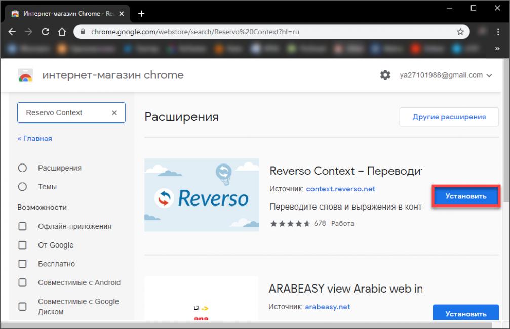 ТОП лучших переводчиков для Google ChromeТОП лучших переводчиков для Google Chrome