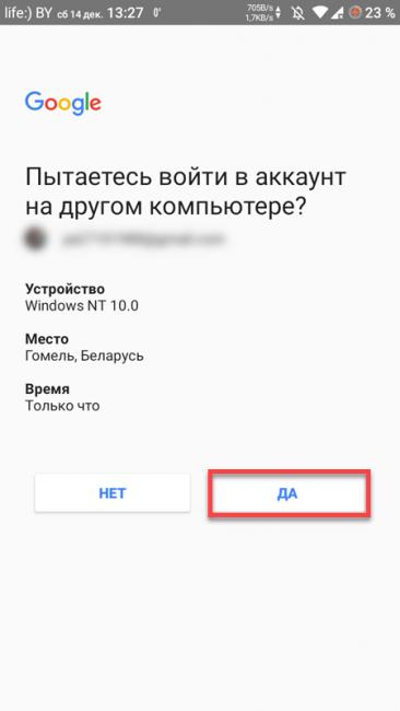 Включаем двухэтапную аутентификацию в Google