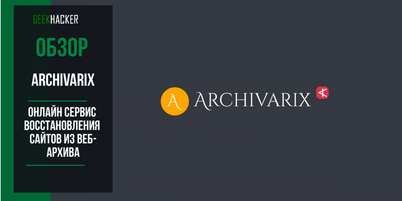Archivarix