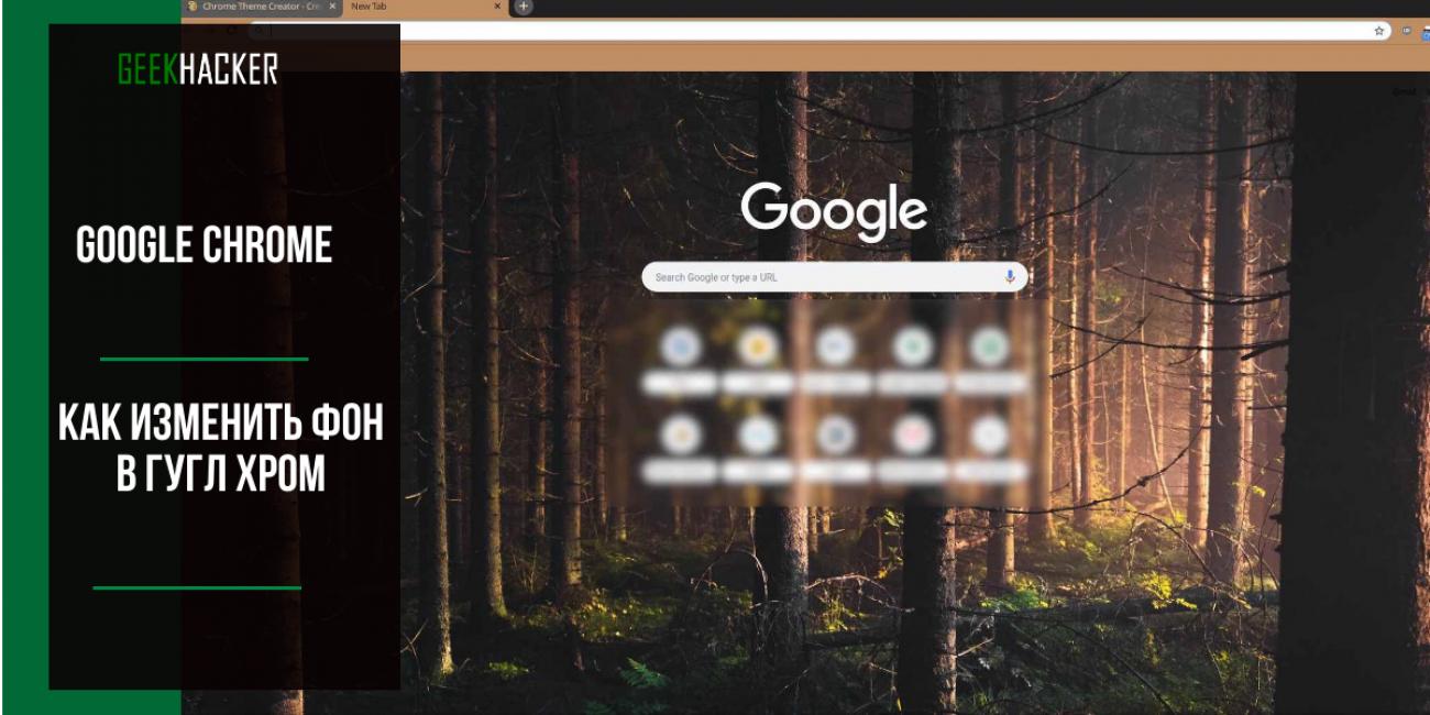Как изменить фон в гугл хром