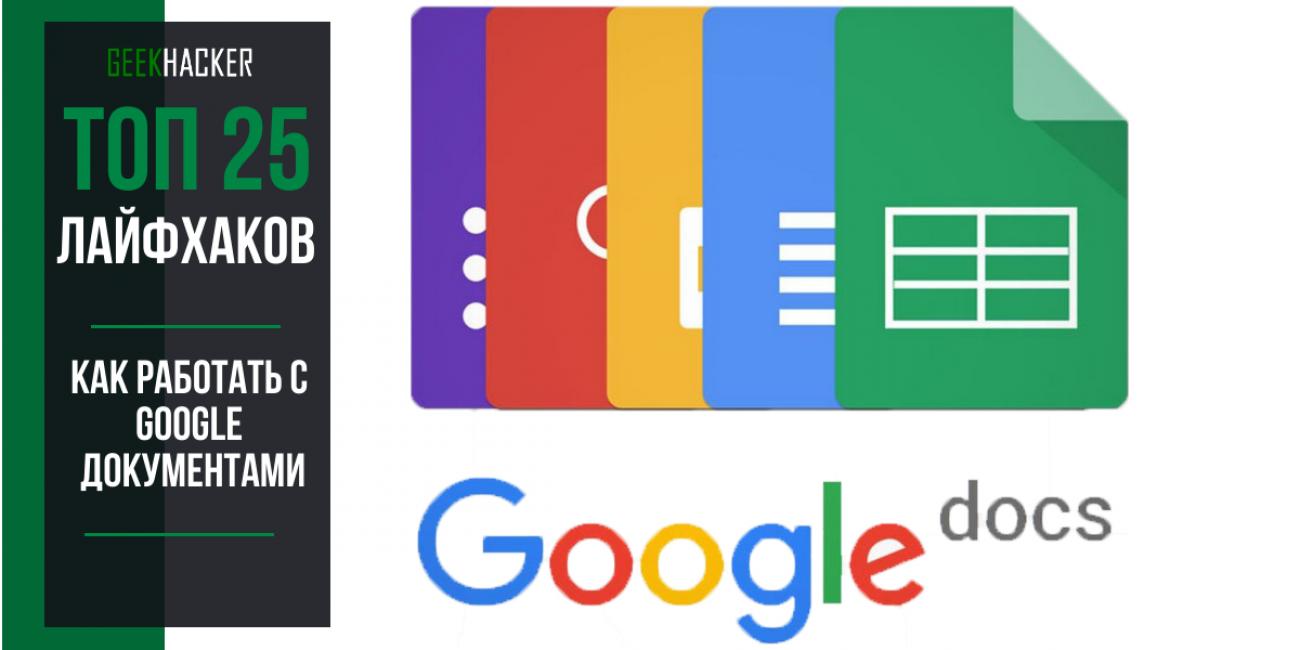 Как работать с гугл документами (1)
