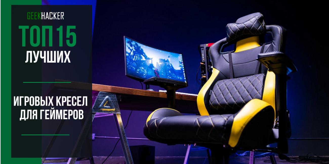 Лучшие игровые кресла для геймеров