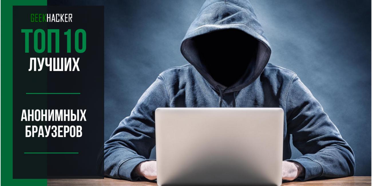 Лучший анонимных браузер