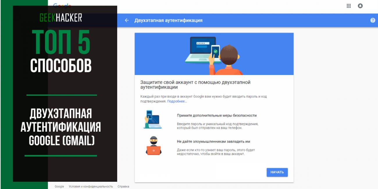 двухэтапная аутентификация google