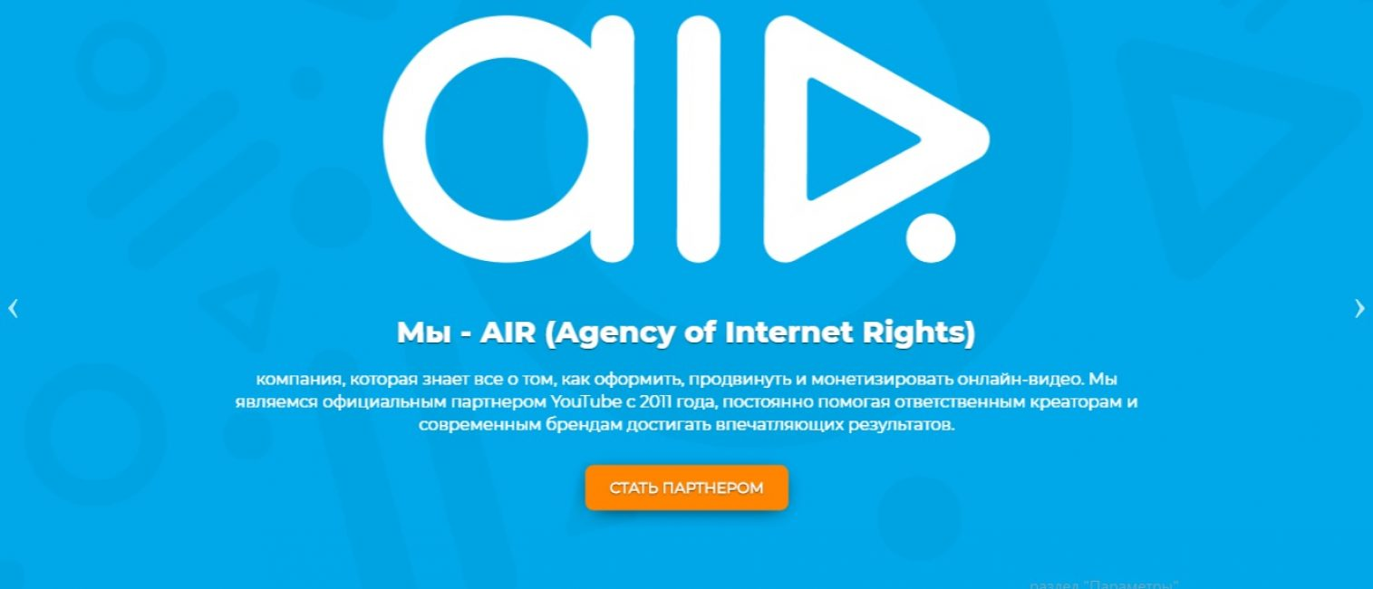 AIR (Agency of Internet Rights)