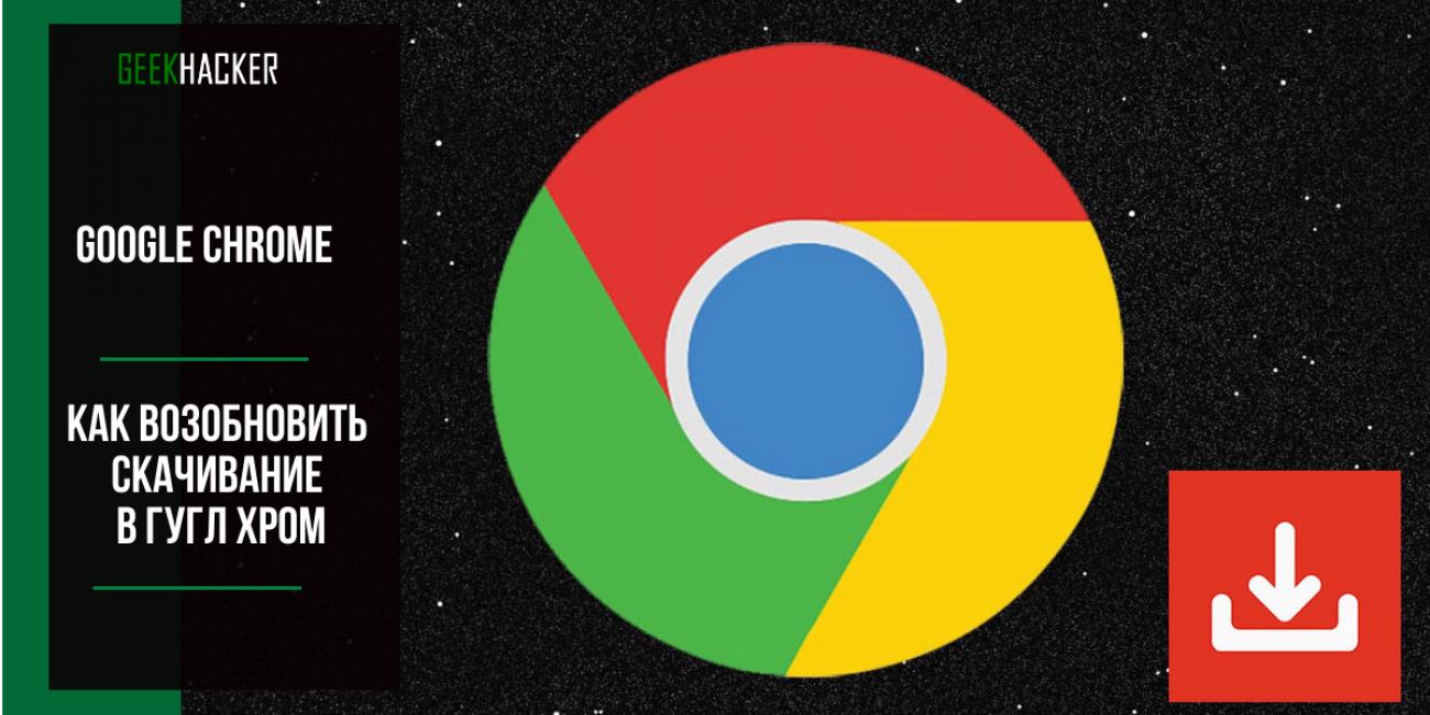 Как возобновить скачивание в Гугл Хром