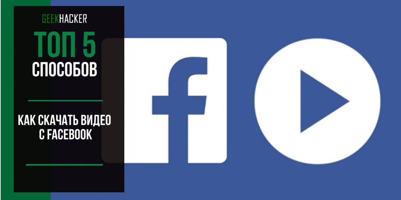 Скачивать видео с facebook на компьютер или смартфон