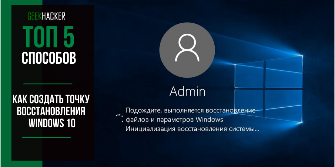 Как создать точку восстановления в Windows