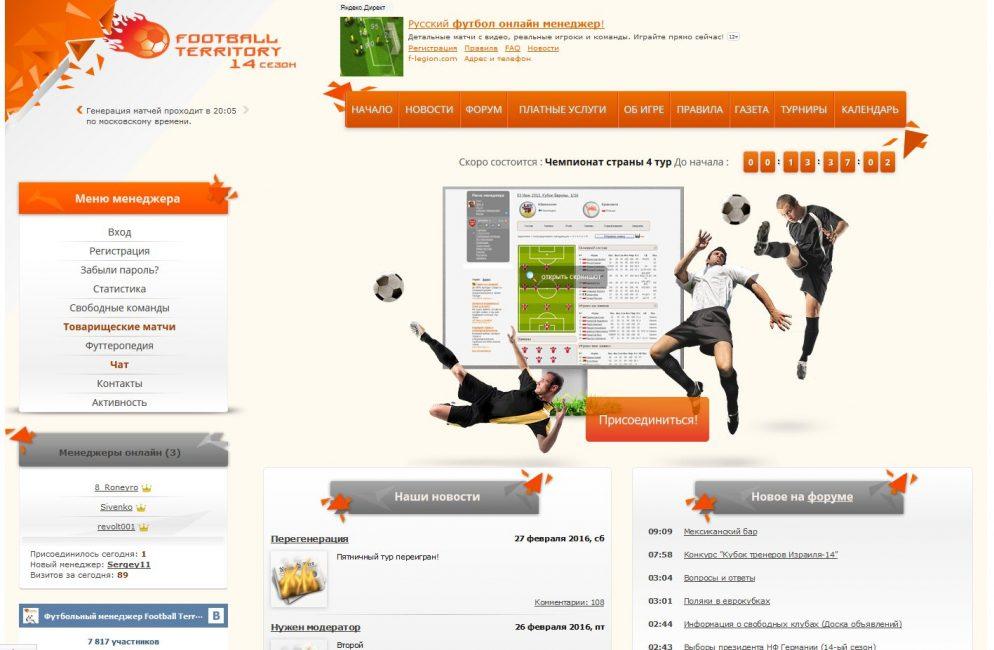 Раздел: Многопользовательские футбольные менеджеры