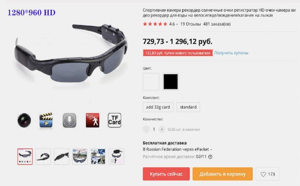 Очки и камеры