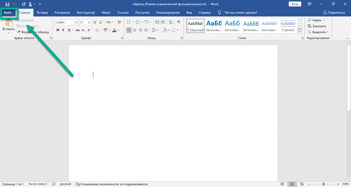 Автозамена и автотекст в Ворд | Microsoft Office Word 2019 | Пошаговые инструкции