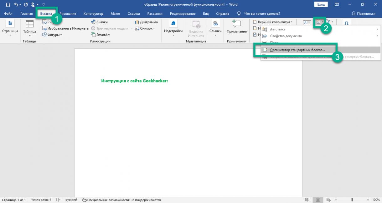 Автозамена и автотекст в Ворд | Microsoft Office Word 2019 | Пошаговые инструкции