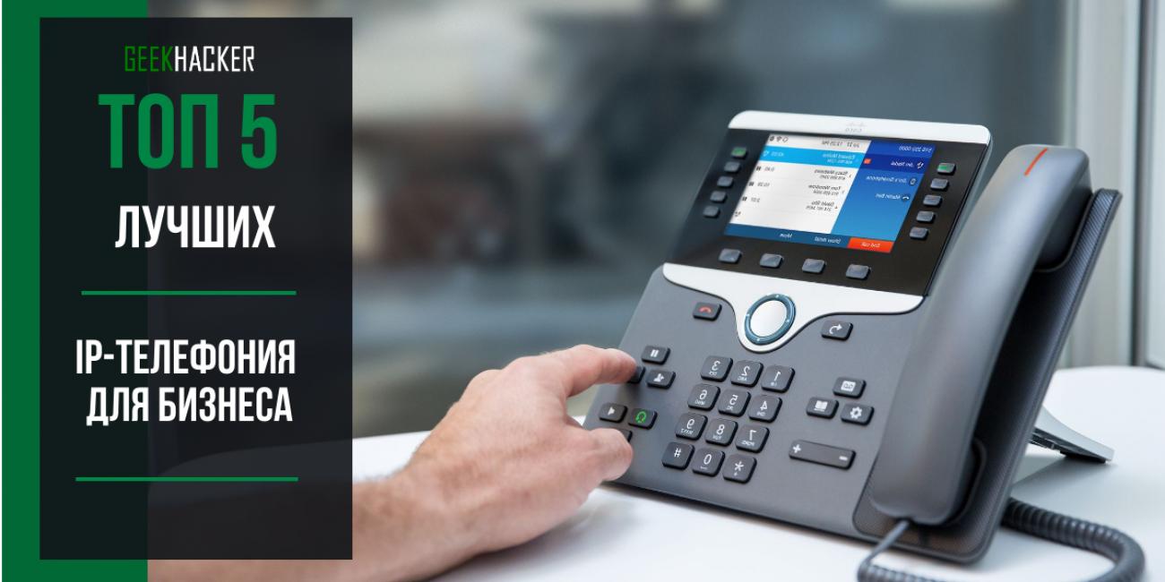 IP-телефония для бизнеса