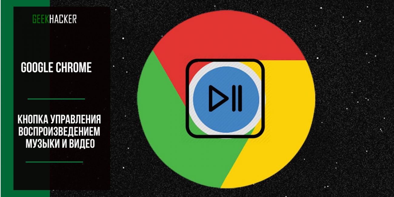 Активация кнопки управления видео и музыкой в Хроме