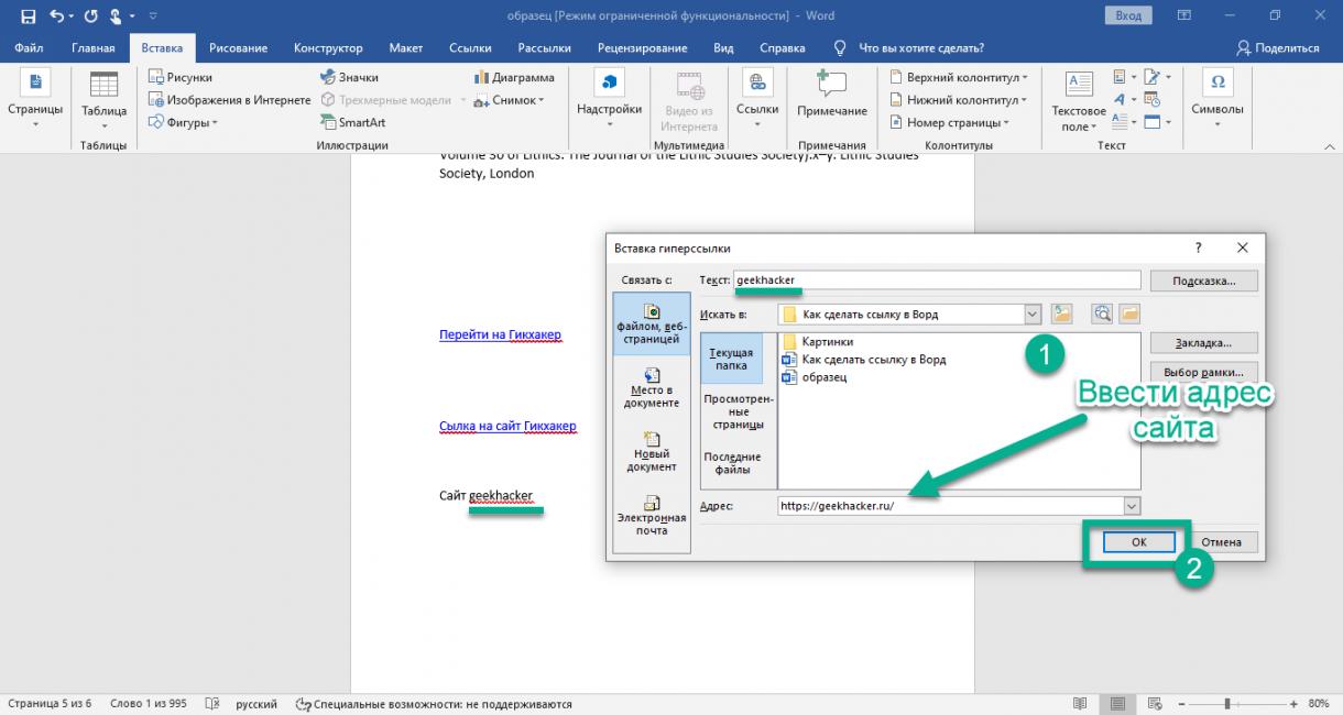 Как сделать ссылку в Ворд | Пошаговые инструкции | MS Office 2019