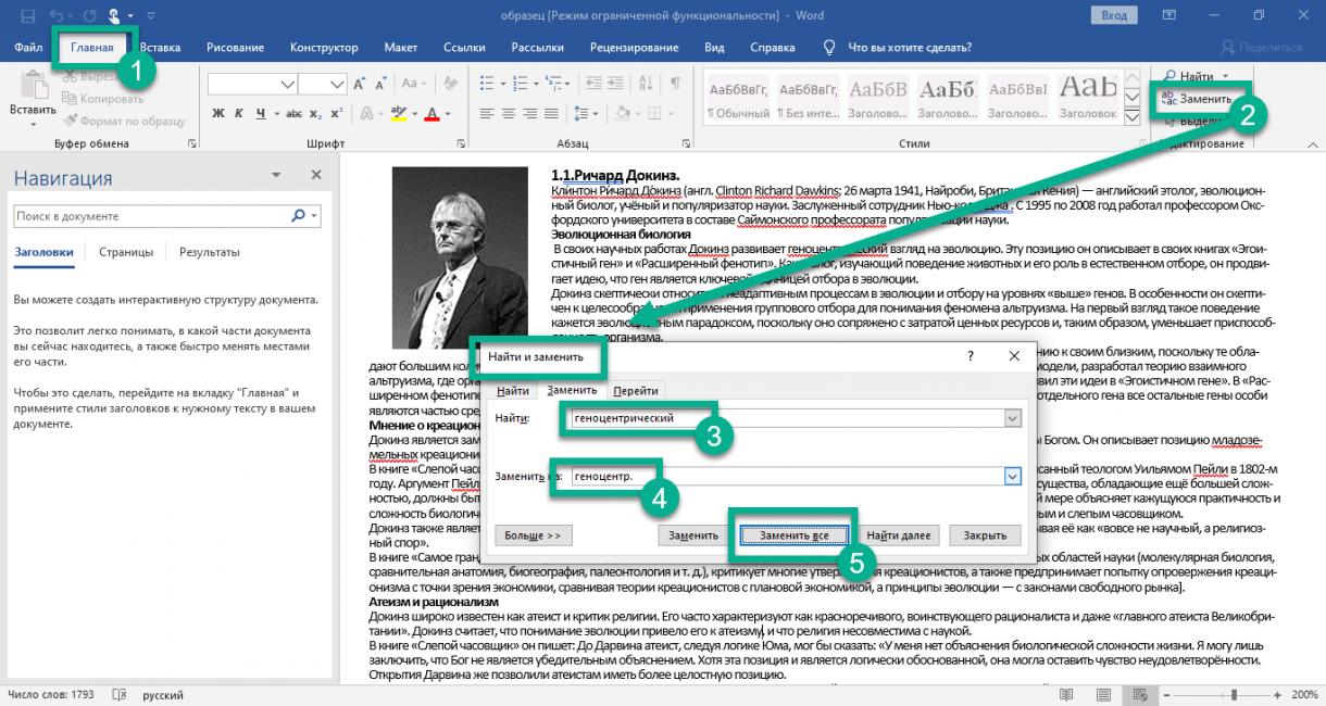 Сделать шпаргалку в Word: 15 шагов | Инструкция | MS Office 2019