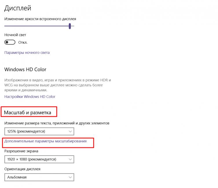 Размытые шрифты Windows 10: причины, способы исправления