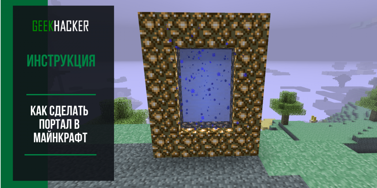 Как сделать портал в Майнкрафт
