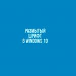 Размытые шрифты Windows 10
