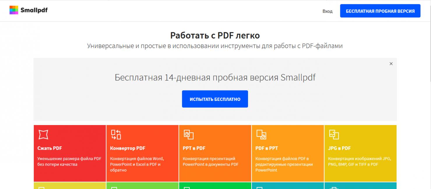 Как снять защиту с pdf файла: 15 способов (программы и онлайн-сервисы)
