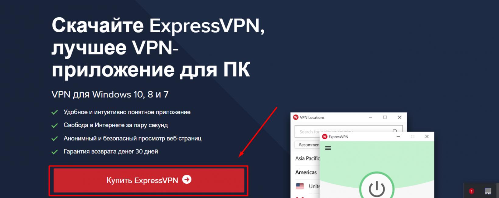 Как установить VPN на Windows