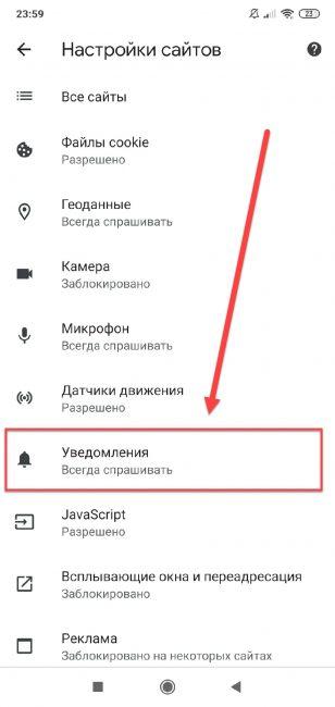 Отключение оповещений на Android