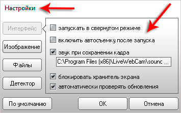 Делаем снимок с веб-камеры: основные способы