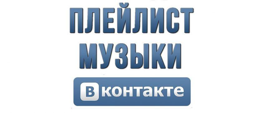 плейлист вк